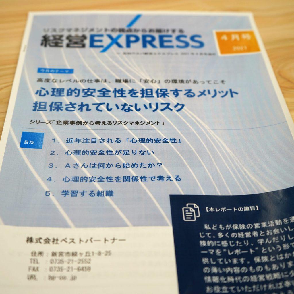 経営レポート「経営EXPRESS」